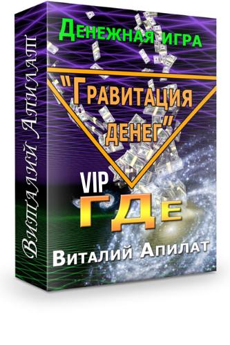 Гравитация денег «VIP»