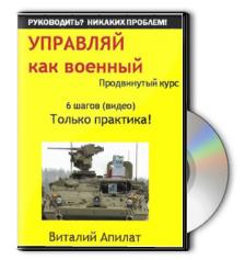 Тренинг «Управляй как военный» Продвинутый курс