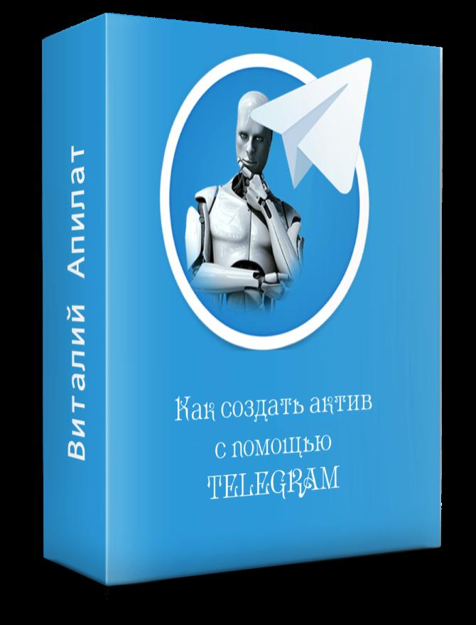 Как создать актив с помощью Telegram