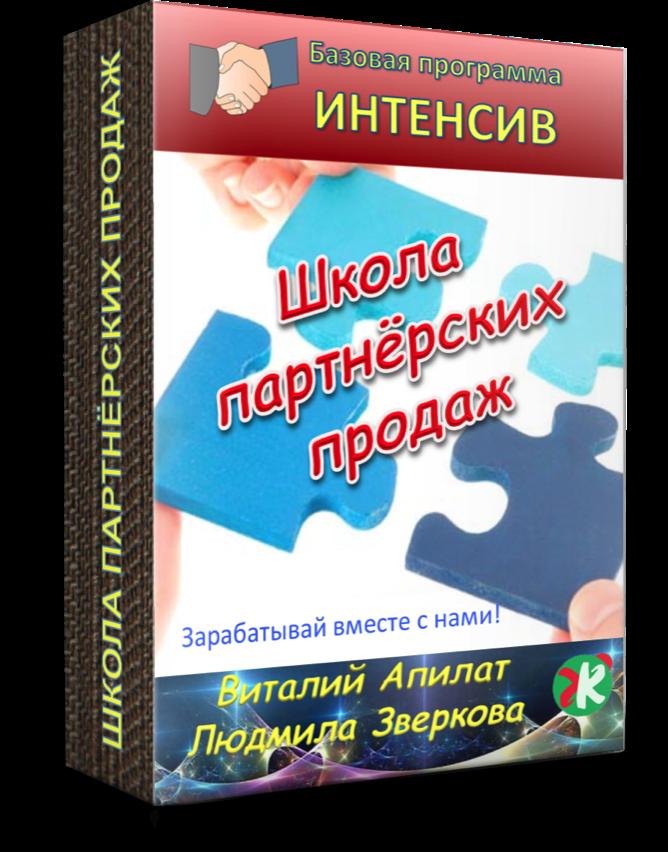 """Базовый курс-интенсив """"Школа партнёрских продаж"""""""