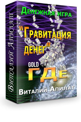 Гравитация денег «GOLD»