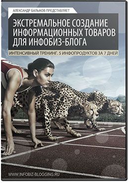 Экстремальное создание информационных товаров для инфобиз-блога + БОНУС на 10000р