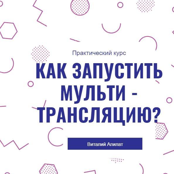 """Права продажи курса """"Как запустить мультитрансляцию онлайн"""""""