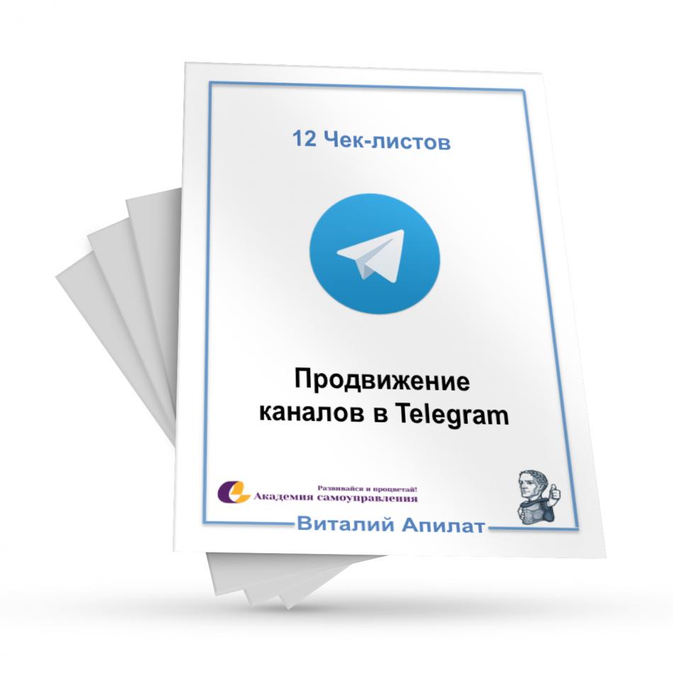 """Лицензия на право продажи комплекта: """"12 чек-листов по раскрутке и продвижению каналов в Telegram"""""""