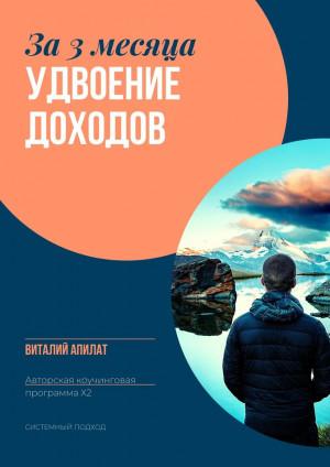 """Премиум коучинговая программа Виталия Апилат """"Удвоение доходов"""""""